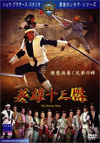 英雄十三傑 [DVD]