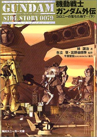 機動戦士ガンダム外伝―コロニーの落ちた地で…〈下〉 (角川スニーカー文庫)