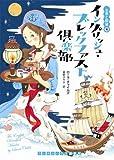 イングリッシュ・ブレックファスト倶楽部 お茶と探偵4 (ランダムハウス講談社文庫)