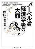 ノーベル賞経済学者の大罪 (ちくま学芸文庫)