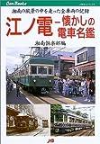 江ノ電—懐かしの電車名鑑 JTBキャンブックス