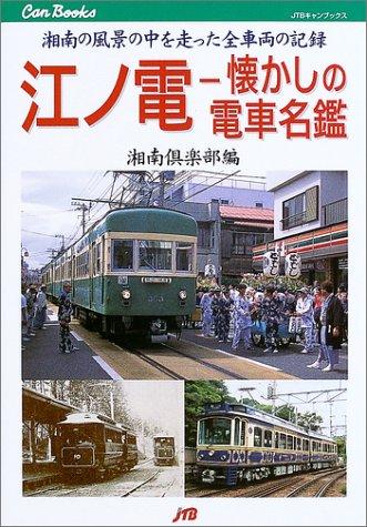 江ノ電―懐かしの電車名鑑 JTBキャンブックス