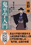 鬼平学入門―鬼平を読む・楽しむ・極める (中公文庫)