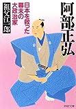 阿部正弘―日本を救った幕末の大政治家 (PHP文庫)