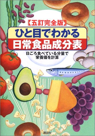 Calculate The Nutritional Value In The Amount You Are Eating Everyday - Everyday Food Composition Table It Can Be Seen In The Five Tay Full Version Glance (2002) Isbn: 4062115433 [Japanese Import]