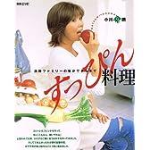 小川菜摘すっぴん料理―浜田ファミリーの味ができるまで (別冊エッセ)