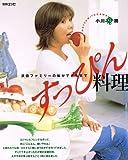 小川菜摘すっぴん料理—浜田ファミリーの味ができるまで (別冊エッセ)