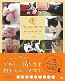 Cat Photographer かわいい猫の写真が撮れる本