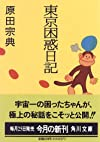 東京困惑日記 (角川文庫)