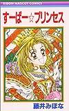 すーぱー・プリンセス (りぼんマスコットコミックス)