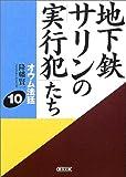オウム法廷〈10〉地下鉄サリンの「実行犯」たち (朝日文庫)