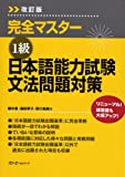 完全マスター1級 日本語能力試験文法問題対策