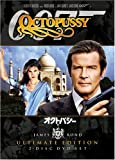 007 オクトパシー アルティメット・エディション [DVD]