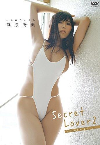 篠原冴美 Secret Lover 2 [DVD]