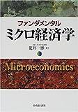 ファンダメンタルミクロ経済学