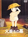 火垂(ほた)るの墓 [DVD]