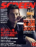 SCREEN (スクリーン) 2008年 12月号 [雑誌]