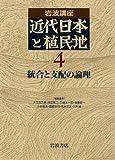 岩波講座 近代日本と植民地〈4〉統合と支配の論理
