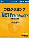 プログラミングMS .NET FRAMEWORK 第2版 (マイクロソフト公式解説書)