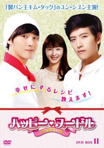 ハッピー・ヌードル~恋するかくし味~ DVD-BOXII