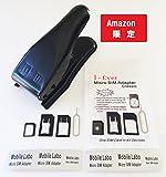 【Amazon出荷】SIMパンチ(micro/nano 対応SIMカッター)iPhone5/iPhone4S/4用 + SIM変換アダプター3点セットが2セット(標準, マイクロ, nano) + SIMリリースピン2本 + SIMシール付
