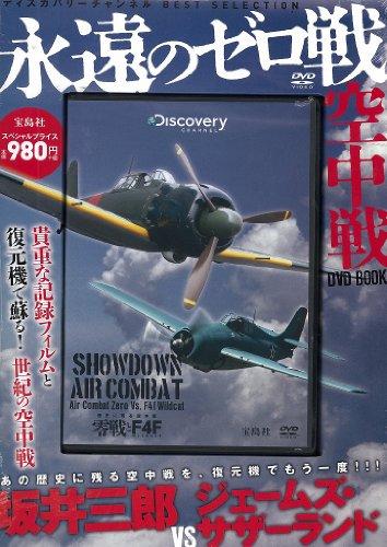 永遠のゼロ戦 空中戦DVD BOOK (ディスカバリーチャンネル BEST SELECTION)