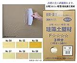 フジワラ化学クリーンアップ珪藻土壁材室内壁用古壁用(せんい壁等)用3坪分No.58