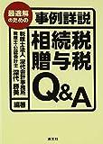 最適解のための事例詳説相続税・贈与税Q&A