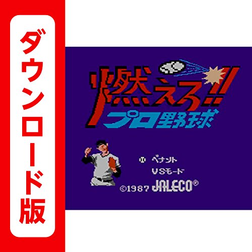 燃えろ!!プロ野球 [3DSで遊べるファミリーコンピュータソフト][オンラインコード]
