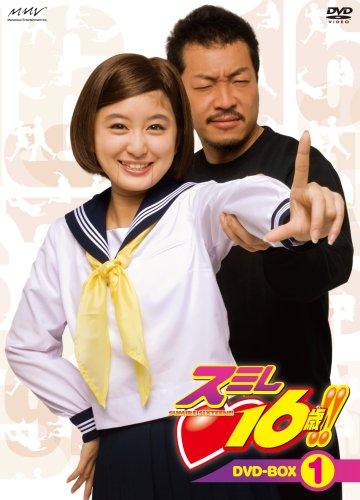 スミレ 16歳!!DVD-BOX1