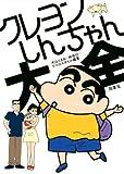クレヨンしんちゃん大全 / 大山 くまお:林 信行:リベロスタイル のシリーズ情報を見る