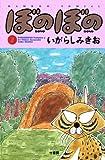 ぼのぼの(7) (バンブーコミックス 4コマセレクション)