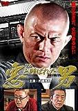 悪(ワル)と呼ばれた男 [DVD]