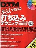 DTM MAGAZINE (マガジン) 2013年 02月号 [雑誌]