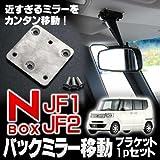NBOX専用バックミラー移動ブラケット簡単取付nbox NBOX