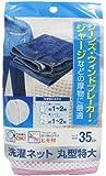 ML2 洗濯ネット 丸型 特大