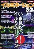 イルミネーションぴあ 2014年版―いま見たいイルミネーション完全ガイド (ぴあMOOK)