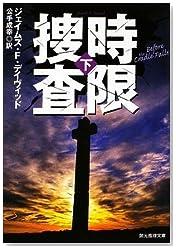 時限捜査下 (創元推理文庫)