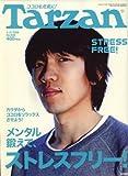 Tarzan (ターザン) 2008年 3/12号 [雑誌]