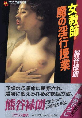 [熊谷禄朗] 女教師・魔の淫行授業
