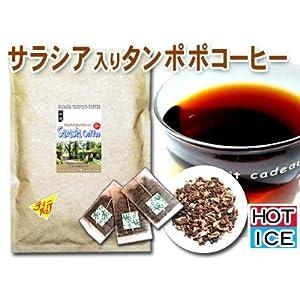 サラシアタンポポコーヒー[2.5g×70ティーバッグ]●ダイエットに最適なサラシアたんぽぽコーヒー/さらしあ茶・サラシアティー・コタラヒム