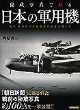 秘蔵写真で蘇る日本の軍用機 (洋泉社MOOK)