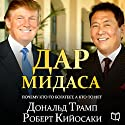 Midas Touch: Why Some Entrepreneurs Get Rich-And Why Most Don't [Russian Edition] Hörbuch von Robert Kiyosaki, Donald Trump Gesprochen von: Aleksiy Muzhytskyy