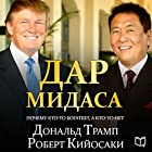 Midas Touch: Why Some Entrepreneurs Get Rich-And Why Most Don't [Russian Edition] Audiobook by Robert Kiyosaki, Donald Trump Narrated by Aleksiy Muzhytskyy