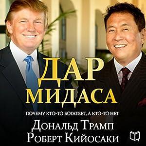 Dar Midasa [Midas Touch] Audiobook by Robert Kiyosaki, Donald Trump Narrated by Aleksiy Muzhytskyy
