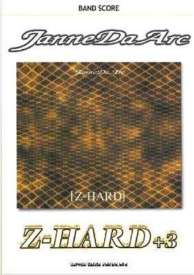バンドスコア ジャンヌダルク/Z-HARD+3 (バンド・スコア)
