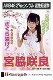 AKB48公式生写真 27thシングル 選抜総選挙 真夏のSounds good !【宮脇咲良】