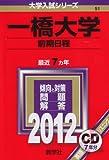 一橋大学(前期日程) (2012年版 大学入試シリーズ)