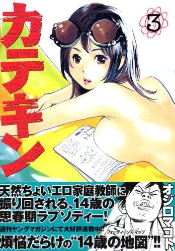 カテキン(3) (ヤングマガジンコミックス)