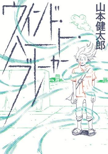 ウインド・ハート・ブレーカー<ウインド・ハート・ブレーカー> (ビームコミックス)